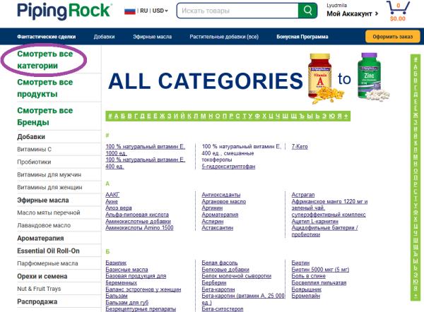 Все категории Piping Rock.png