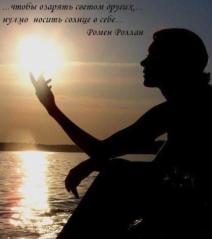 Однако современные исследования сердца...  Сердце - это духовное солнце.