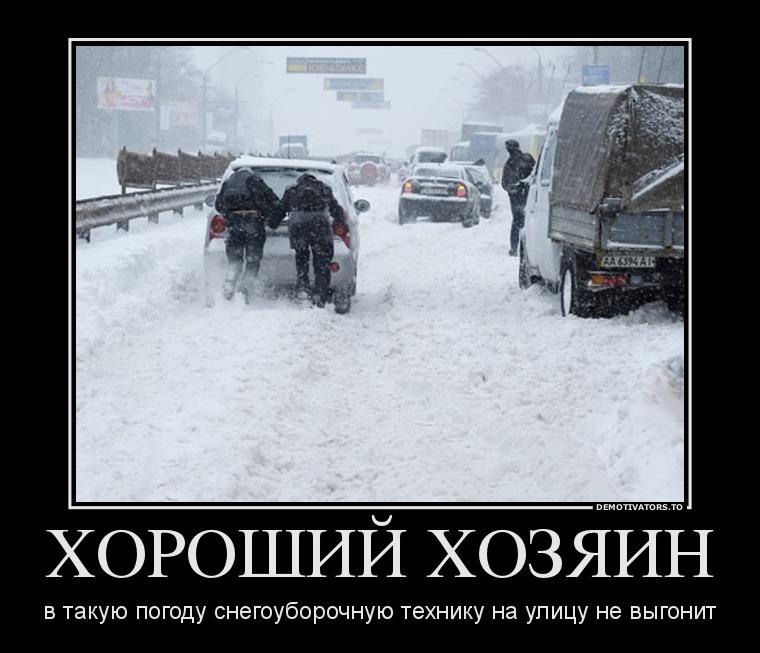 661979_horoshij-hozyain_demotivators_ru