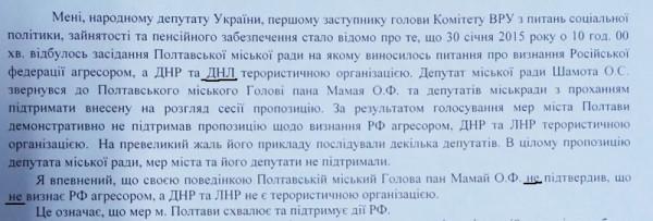 Копия kaplin-letter1