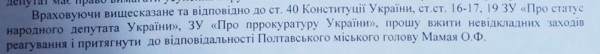 Копия kaplin-letter2