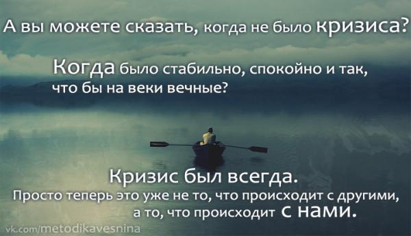 кризис-лодка