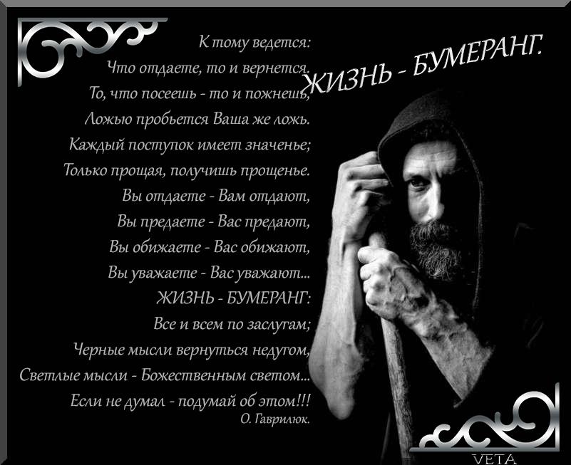 ЖИЗНЬ - БУМЕРАНГ: