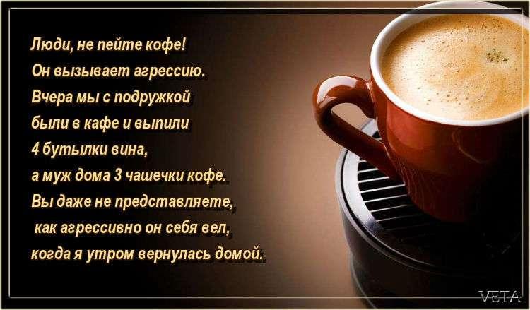 не пейте кофе.jpg