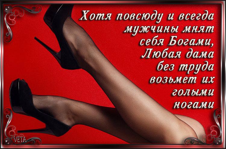 этот настоящий мужчина всегда у женских ног картинка вам просто необходимо
