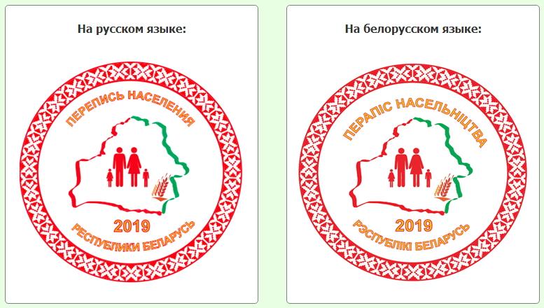 Символика переписи населения