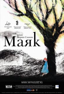 постер фильма Маяк