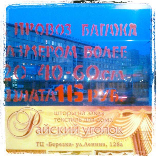 Проезд 113 рублей )