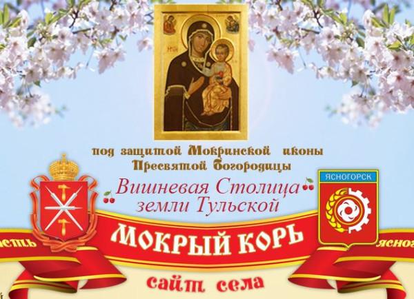 mokriy