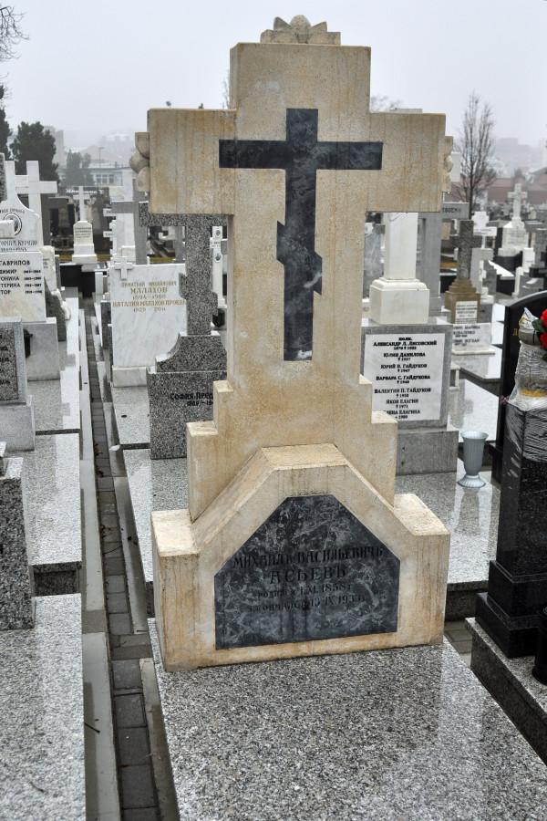 могила асеева