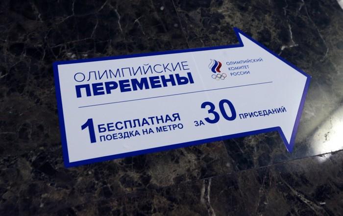 metro-prisedaniya-2