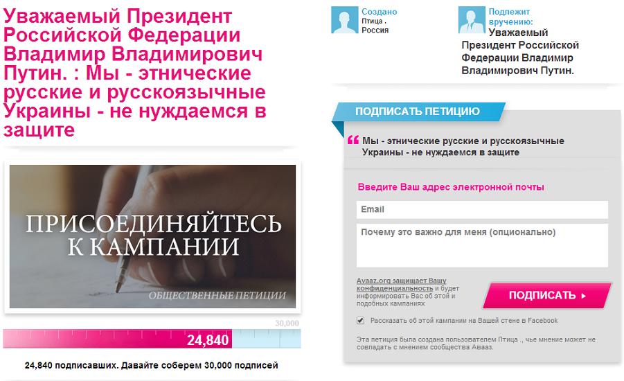 Петиция Путину по Украине