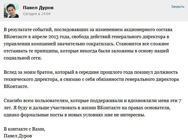 20140401durov