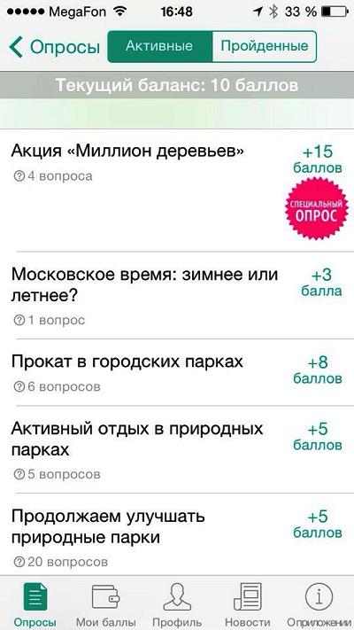 moscow-app-537ca9b0ab014
