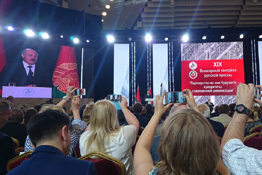 Выступление Лукашенко на XIX Всемирном конгрессе русской прессы 12.07.17.png