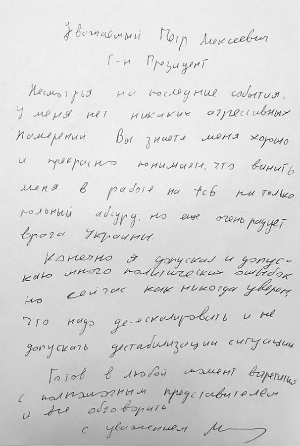 Письмо Саакашвили Порошенко.png
