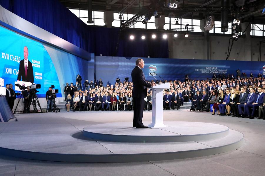 XVII съезд Единой России, 23.12.17.png