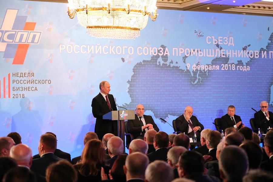 Съезд Российского союза промышленников и предпринимателей, выступление Путина, 9.02.18.png