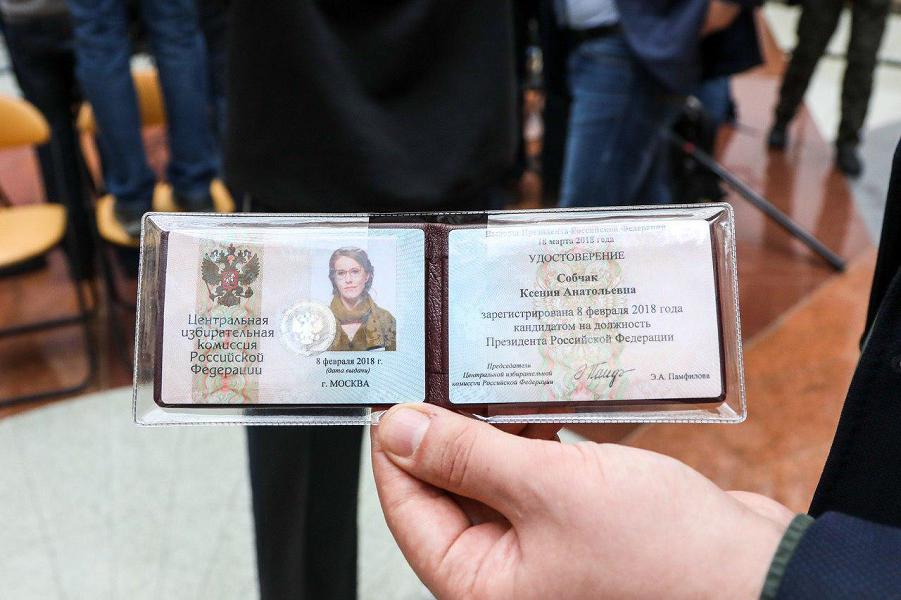 Удостоверение кандидата Ксении Собчак, фото опубликовано в Телеграм-канале.png