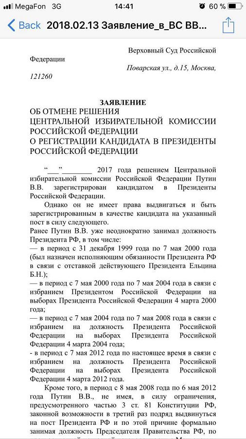Заявление Собчак в Верховный суд, опубликовано в Телеграм-канале Собчак против всех.png