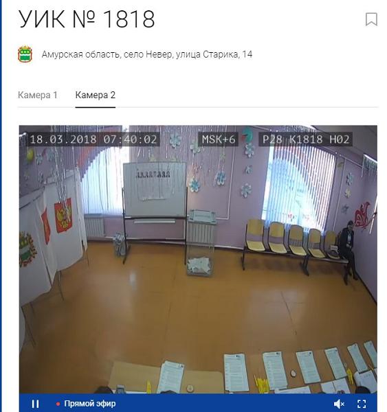 выборы 18.03.18.png