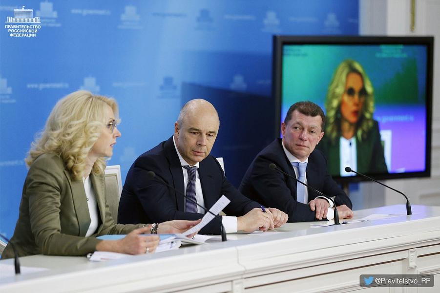 пресс-конференция Силуанова,  Голиковой, Топилина.png