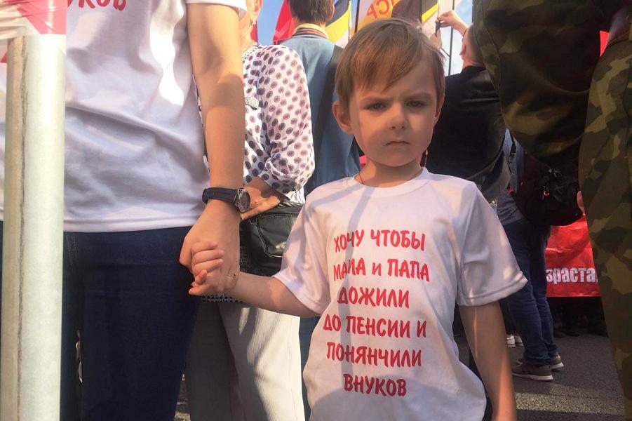 Митинг против пенсионной реформы 22 сентября в Москве.png