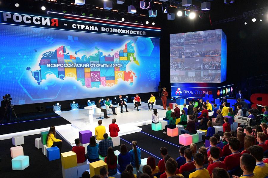 Всероссийский форум профессиональной навигации ПроеКТОриЯ, 13.12.18.png