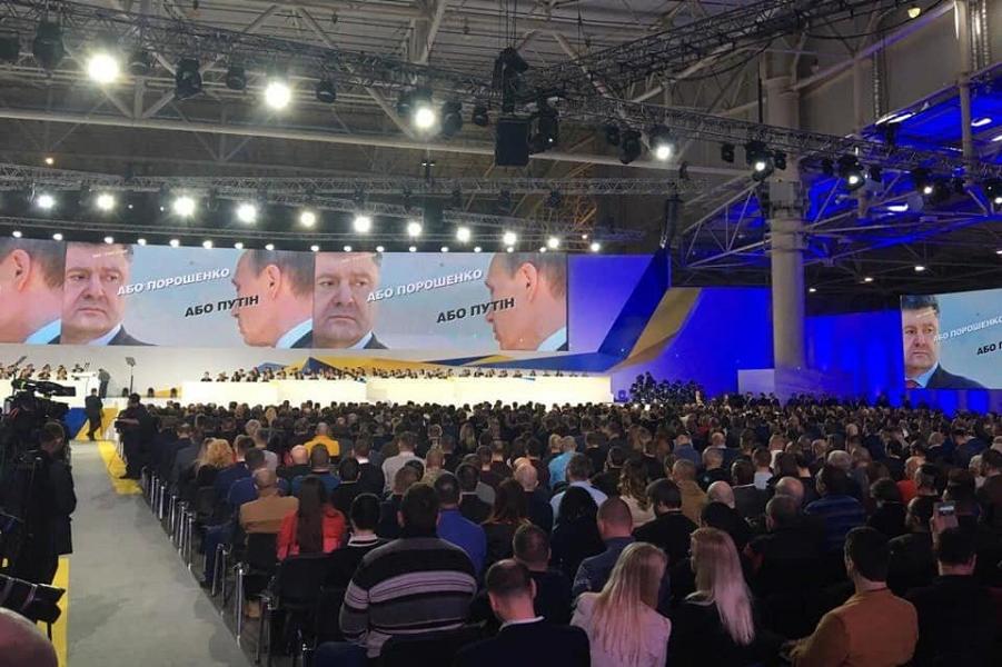Порошенко выдвинулся в президенты на форуме от От Крут до Брюсселя. Мы идем своим путем-2, 29.01.19.png