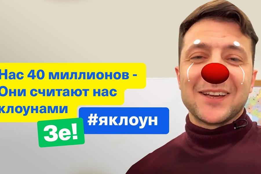 кандидат Зеленский предлагает украинцам рассказать о своих зарплатах.png