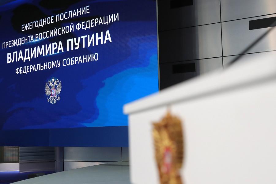 Послание президента Путина Федеральному собранию, 20.02.19.png