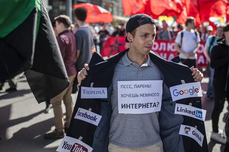 Марш за свободный интернет, июль 2017.png