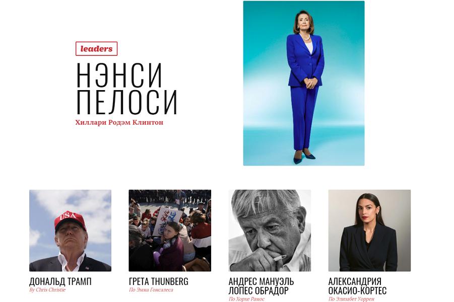 Лидеры 2019 журнала Time.png