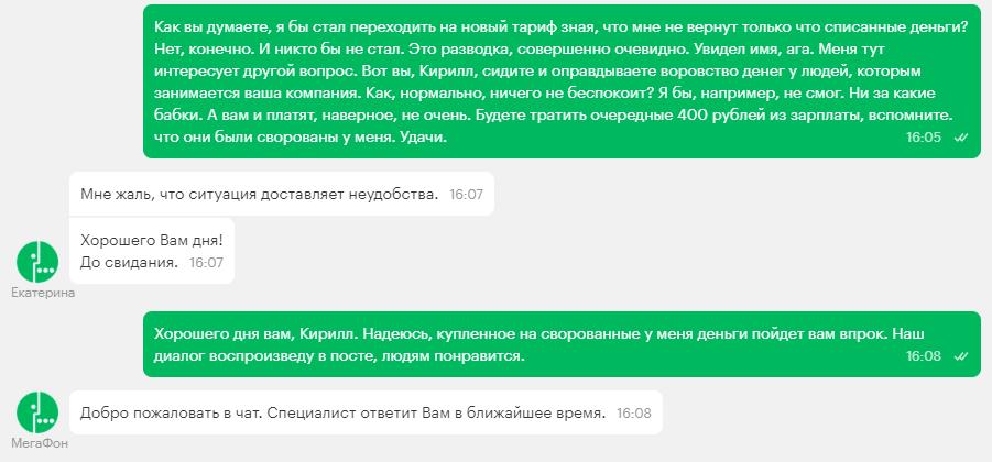Переписка с ЖИ Мегафона Кириллом (2).png