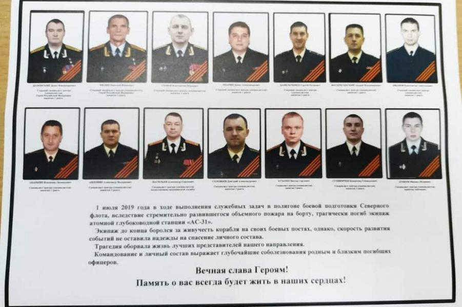 Моряки-подводники, погибшие на AC-31.png