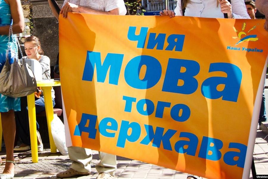Язык в Украине.png