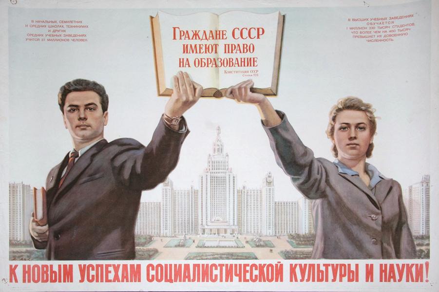Бесплатное образование в СССР.png