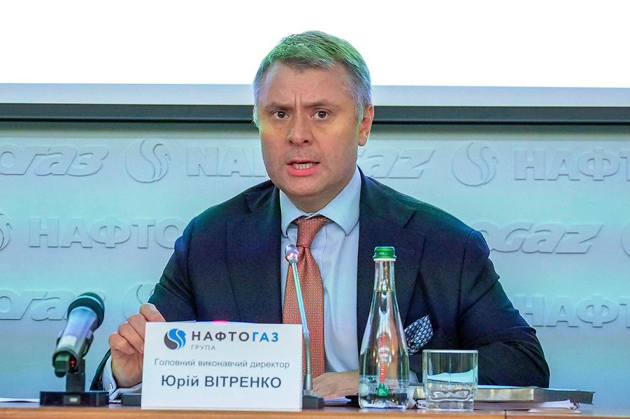 Юрий Витренко, исполнительный директор Нафтогаза.png