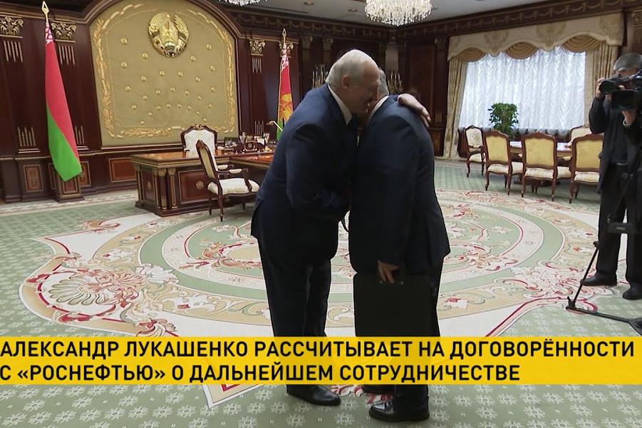 Лукашенко принял Сечина, 18.02.20.png