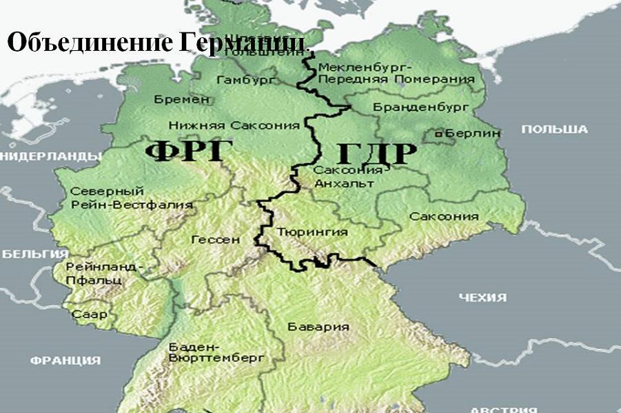 Западная и Восточная Германия, ФРГ.png