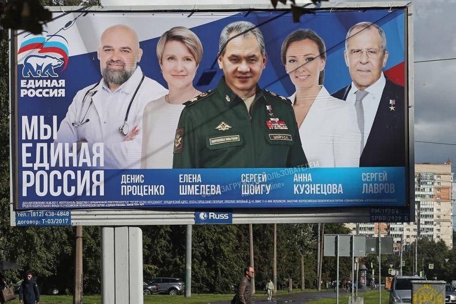 Единая Россия, выборы в ГД 2021.jpg