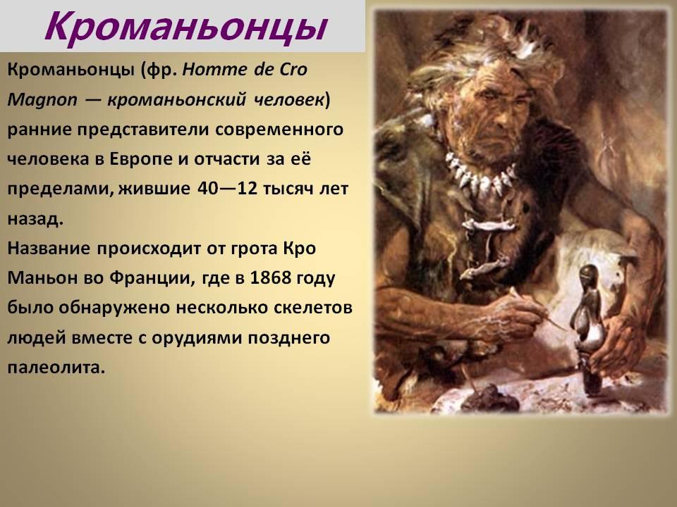0019-019-Kromanontsy