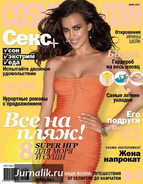 1339517968_1339514878_cosmopolitan-7-iyul-2012-rossiya