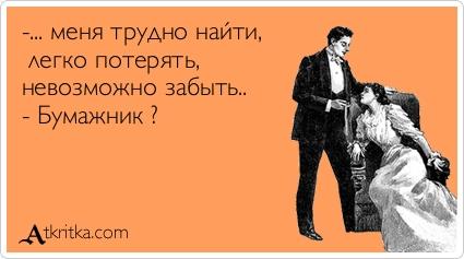 atkritka_1361441236_683
