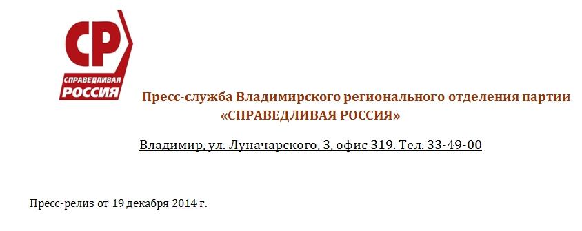Пресс-релиз СР от 2014-12-19