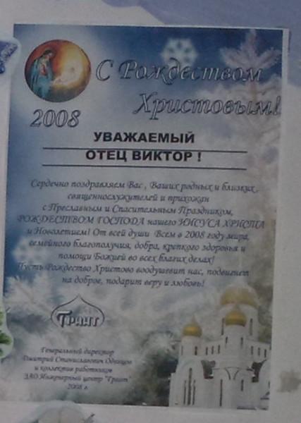 С Рождеством-2008