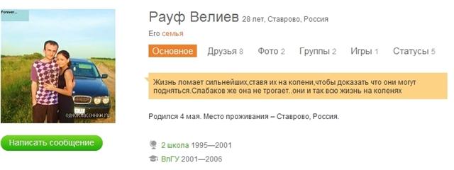 Интервью с вдовой убитого бандой Велиева бизнесмена Полякова 2012-06-15 04