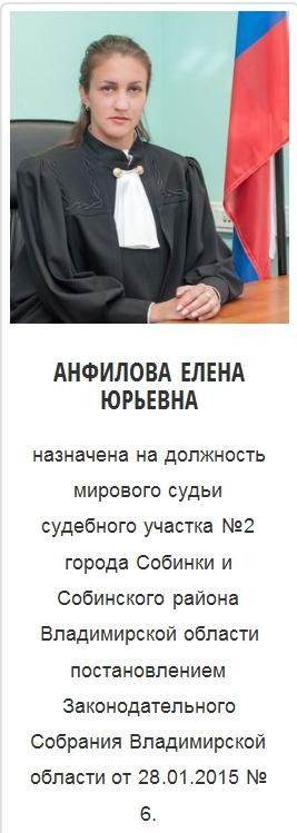 Анфилова Елена Юрьевна - с сайта.jpg