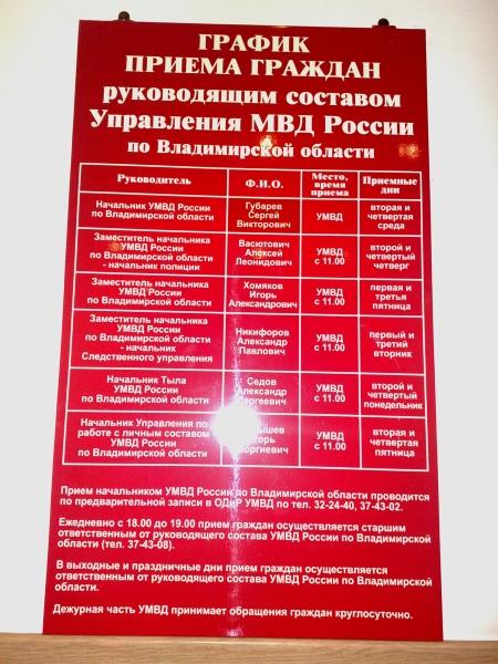 Новый начальник УМВД РФ по Владимирской области 02