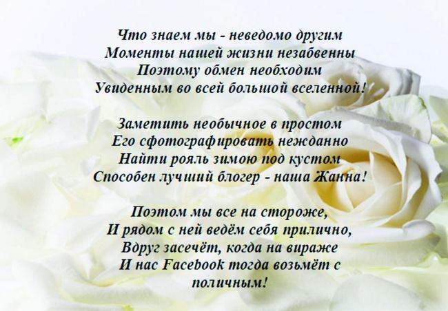 Поздравления в стихотворной форме к дню рождения